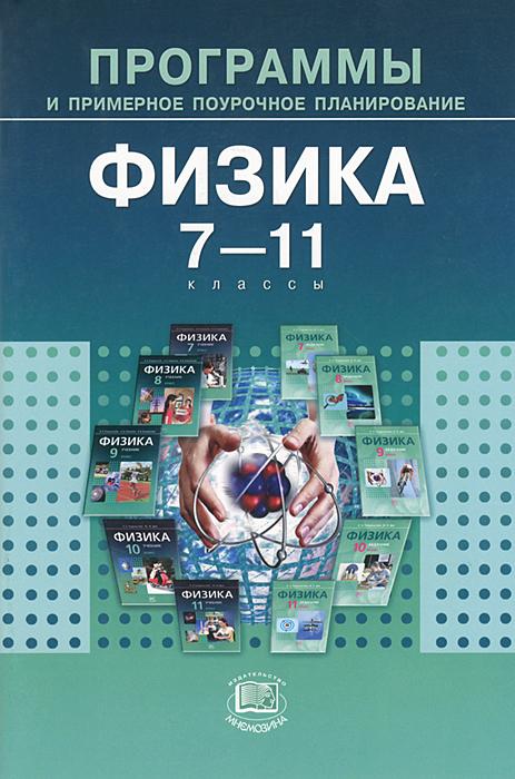 Физика. 7-11 классы. Программы и примерное поурочное планирование ( 978-5-346-01819-3 )