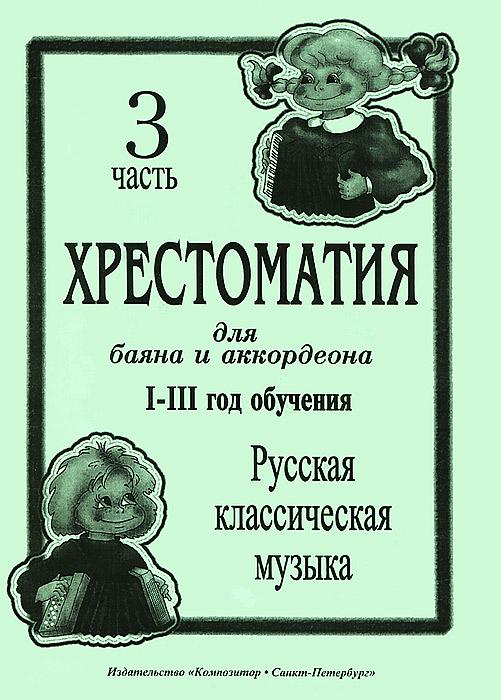 Хрестоматия для баяна и аккордеона. 1-3 год обучения. Часть 3. Русская классическая музыка