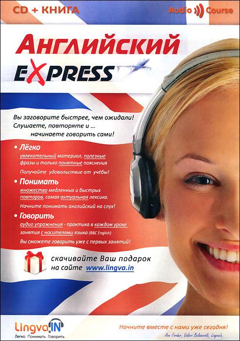Английский Express. Аудиокурс для начинающих (+ CD)
