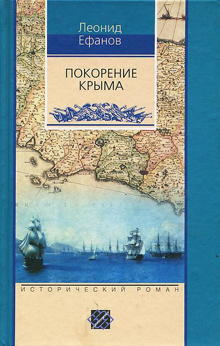 Покорение Крыма