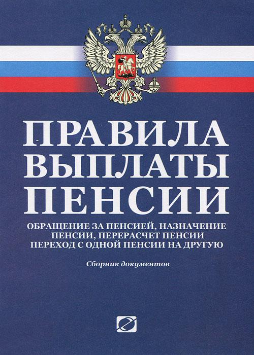 Право на пенсию молдова Мне