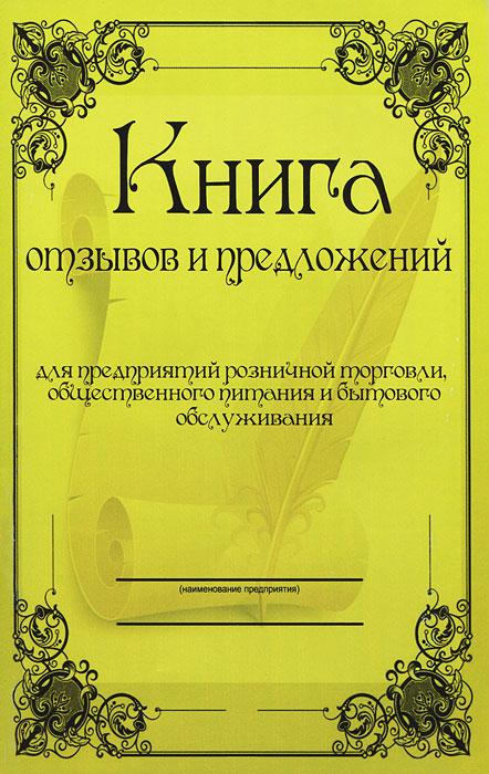 Книга отзывов и предложений ( 978-5-986-15050-3 )