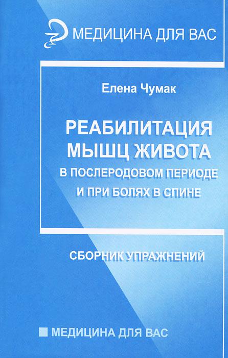 Реабилитация мышц живота в послеродовом периоде ( 978-5-222-20249-4 )