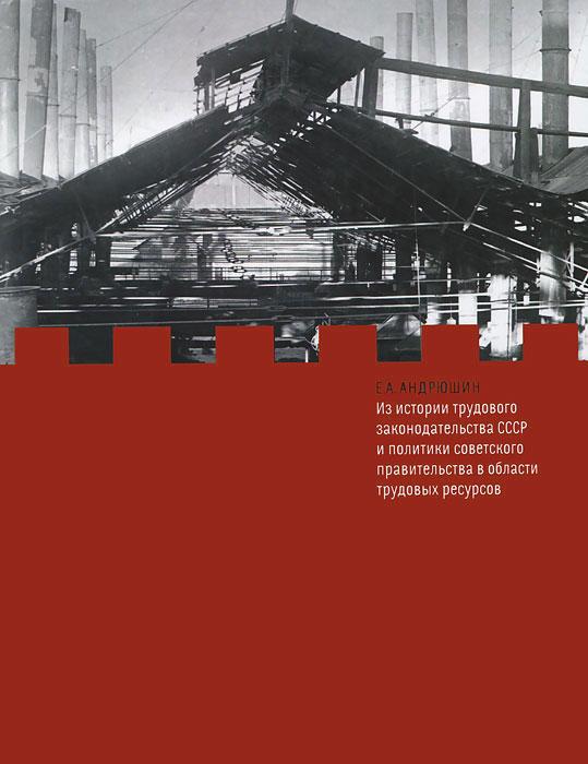 Из истории трудового законодательства СССР и политики советского правительства в области трудовых ресурсов