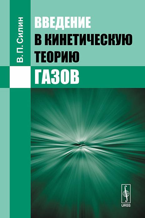 Введение в кинетическую теорию газов ( 978-5-397-03354-1 )