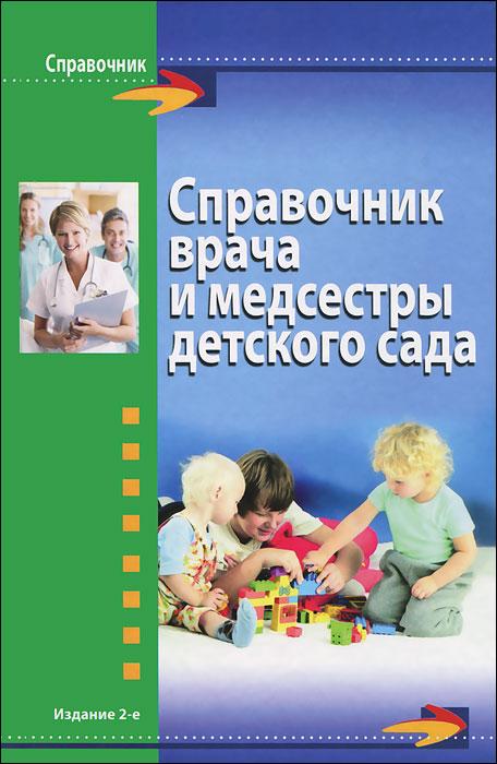 Справочник врача и медсестры детского сада ( 978-5-222-20234-0 )