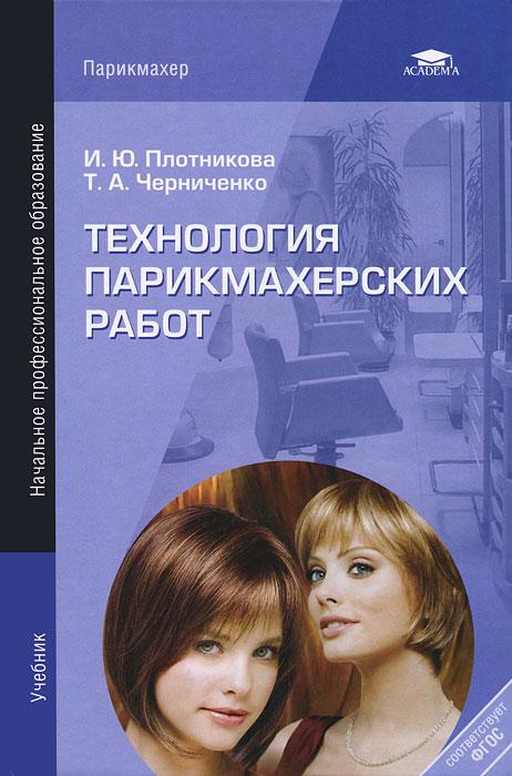 технология парикмахерских работ и.ю плотникова т.а черниченко 2010 г