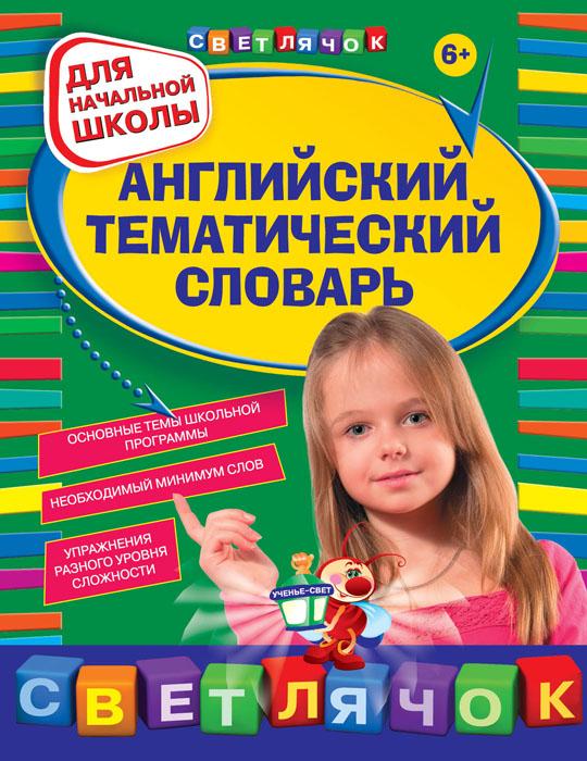 Английский тематический словарь. Для начальной школы