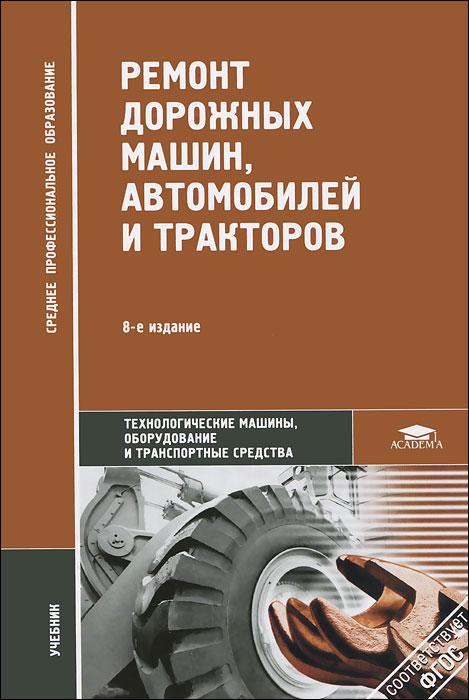 проф книги по ремонту иномарок