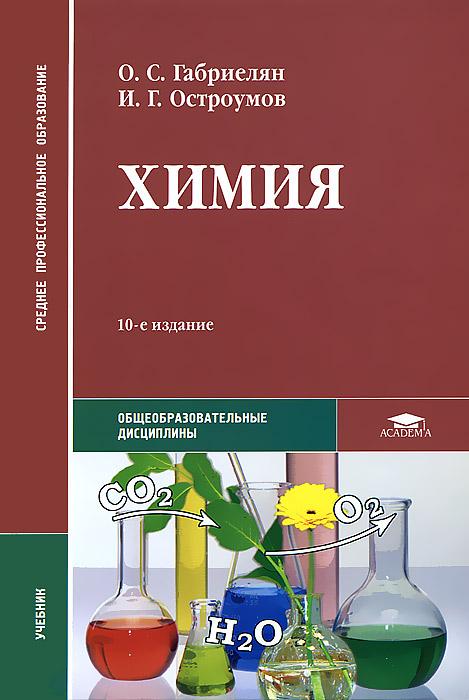 Синий Учебник Химии Габриелян Остроумов