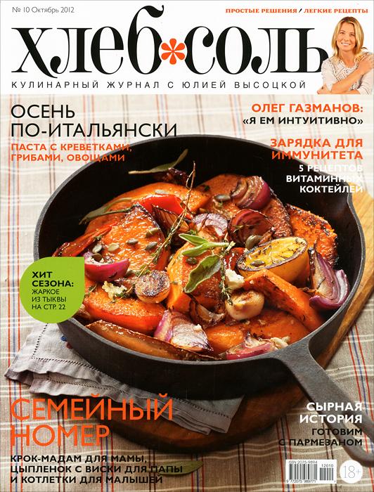 ХлебСоль, №10, октябрь 2012 (+ подарок)