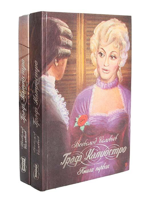 Граф Калиостро (комплект из 2 книг)