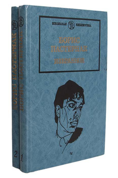 Борис Пастернак. Избранное (комплект из 2 книг)