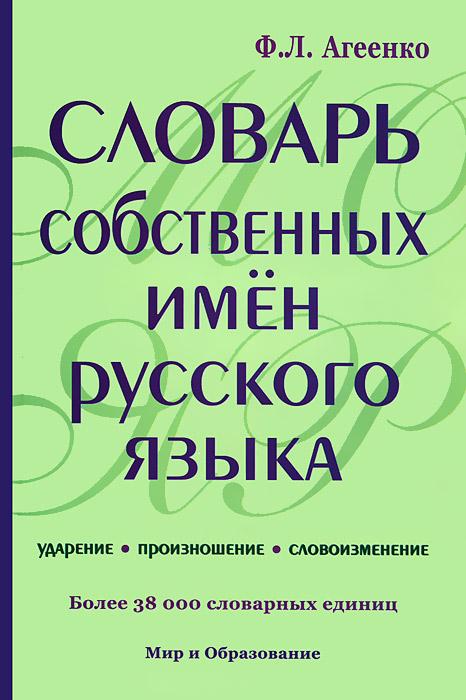 Словарь собственных имен русского языка. Ударение. Произношение. Словоизменение