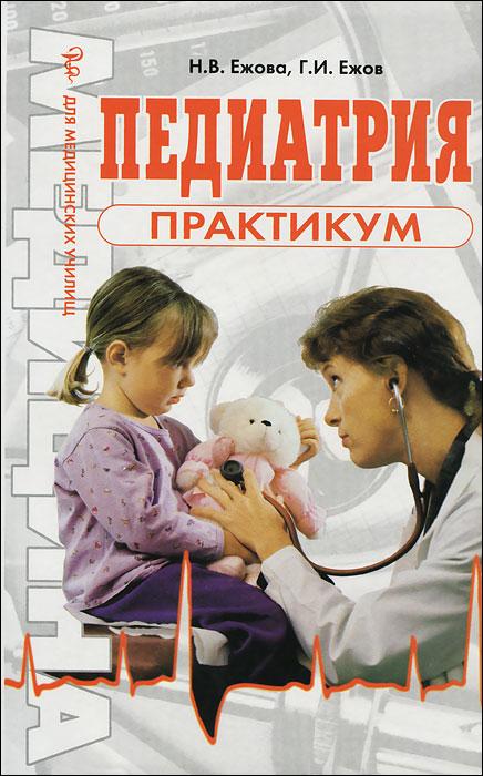 Педиатрия. Практикум12296407Описаны алгоритмы выполнения практических навыков по уходу и наблюдению за здоровым и больным ребенком. Изложены основы рационального питания, методы обследования ребенка, подготовки и проведения лабораторных исследований, выполнения лечебных процедур и манипуляций, в том числе при оказании неотложной помощи. Одновременно с настоящим практикумом вышел в свет учебник по педиатрии, в котором систематизированы все необходимые знания в области педиатрии, большое внимание уделено особенностям сестринского процесса, организации работы медсестры и основам медицинской психологии. Для студентов образовательных учреждений среднего профессионального образования, а также вузов медицинского профиля; необходим в работе медицинских сестер детских лечебно-профилактических учреждений; представляет несомненный интерес для широкого круга читателей.