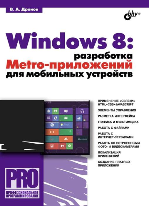 Windows 8. ���������� Metro-���������� ��� ��������� ���������