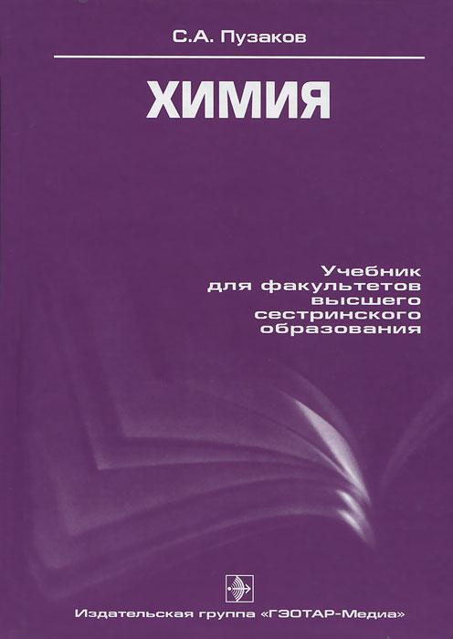 Химия ( 5-9704-0198-6 )
