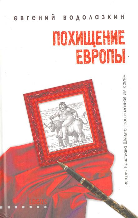 Рецензия на книгу Похищение Европы