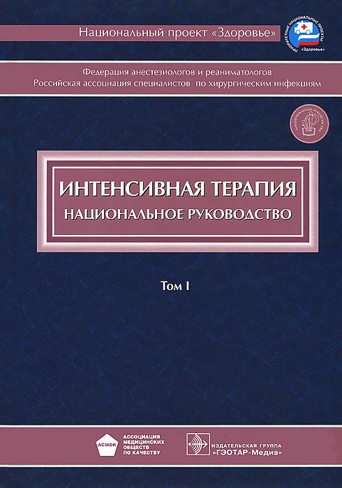 Интенсивная терапия. Национальное руководство. В 2 томах. Том 1