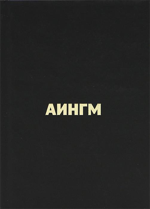 Аингм. Фантастико-сферический реализм. Книга 1