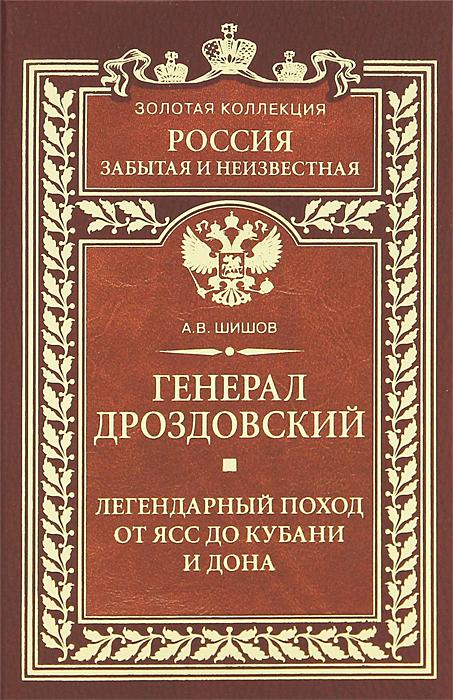 Генерал Дроздовский. Легендарный поход от Ясс до Кубани и Дона