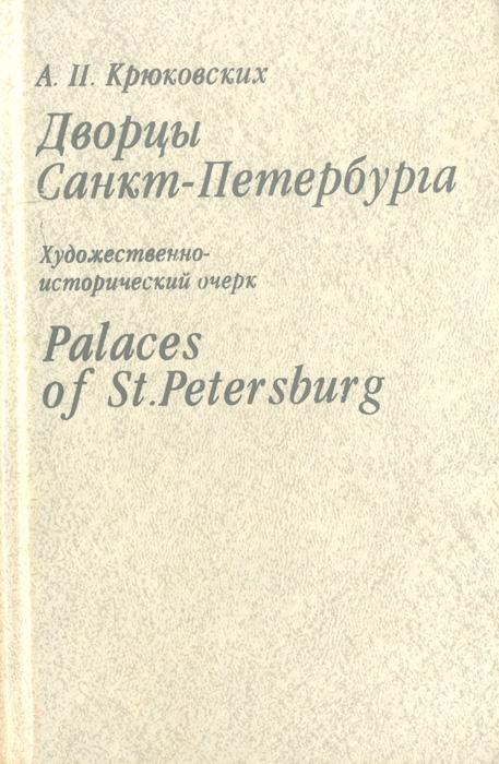 Дворцы Санкт-Петербурга. Художественно-исторический очерк/Palaces of St. Petersburg