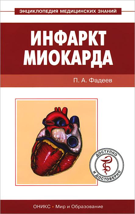 Инфаркт миокарда ( 978-5-488-02279-9, 978-5-94666-564-3 )