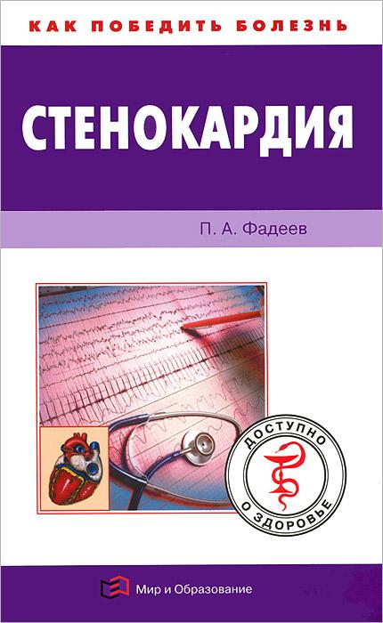 Стенокардия ( 978-5-488-03108-1, 978-5-94666-672-5 )