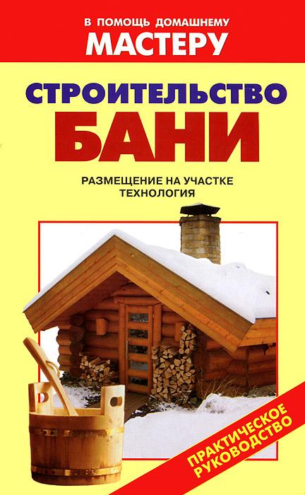 Скачать книгу строим баню