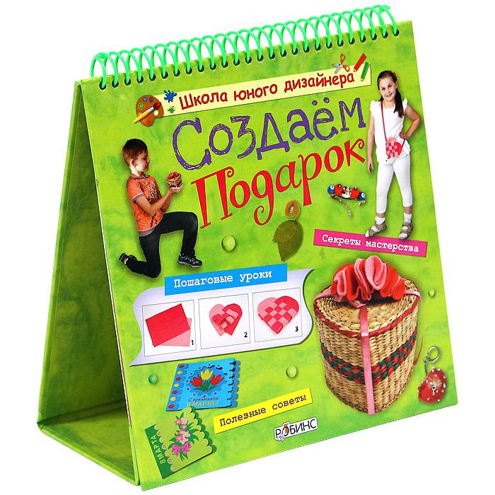 Создаем подарок12296407Всегда хочется на праздник подарить что-нибудь необычное и удивительное. Эта книга подскажет вам, как быстро и просто создать волшебные подарки из самых различных материалов - полимерной глины, бумаги, войлока, и других. Множество идей понравятся как детям, так и взрослым а пошаговые инструкции будут понятны даже начинающим. Поставьте книжку на стол, как мольберт - так будет проще выполнять указания, ведь листочки не будут закрываться, а сама книжка - переворачиваться! На страницы нанесено специальное покрытие, которое не позволит им испачкаться в чем-либо - вы легко можете стереть нежелательное пятно тряпочкой. Кроме того, на страницах нашей книги вы найдете: подробные пошаговые инструкции; полезные советы для начинающих; оригинальные идеи для творчества; мастер-классы.