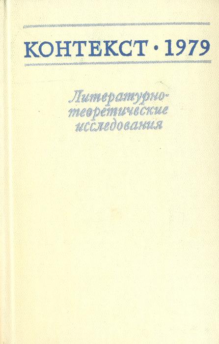 Контекст 1979. Литературно-теоретические исследования