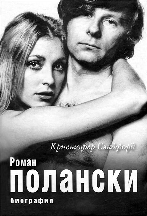 Роман Полански ( 978-5-386-05072-6 )