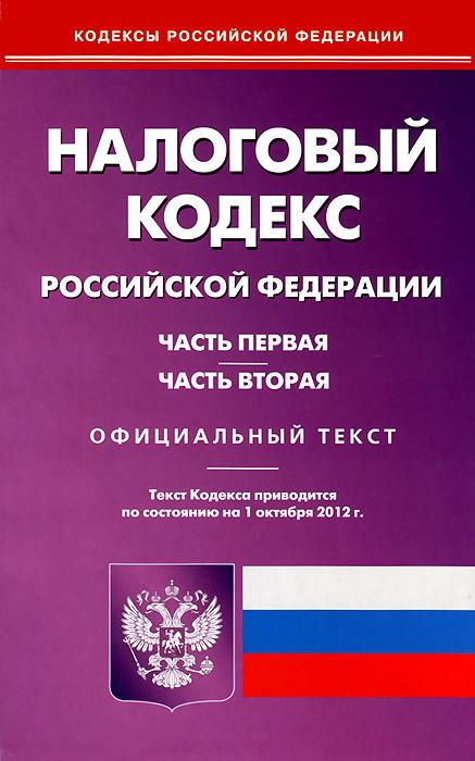 Налоговый кодекс Российской Федерации ( 978-5-370-02859-5 )