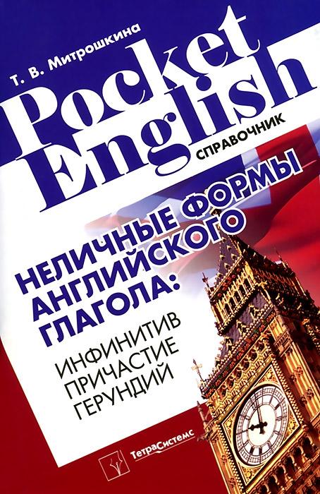 Pocket English. �������� ����� ����������� �������. ���������, ���������, ��������