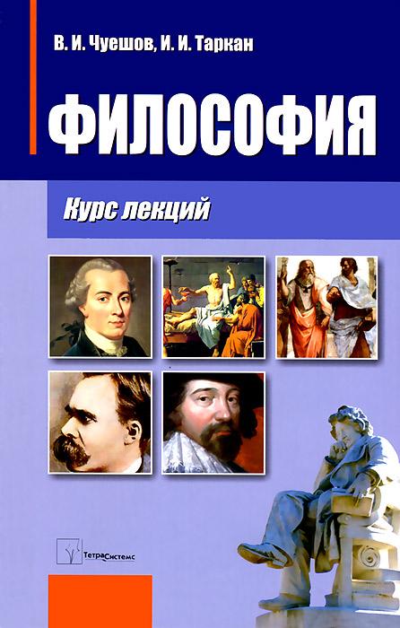 Философия ( 978-985-536-301-0 )