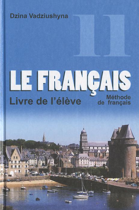 Le Francais: Methode de francais / Французский язык. 11 класс