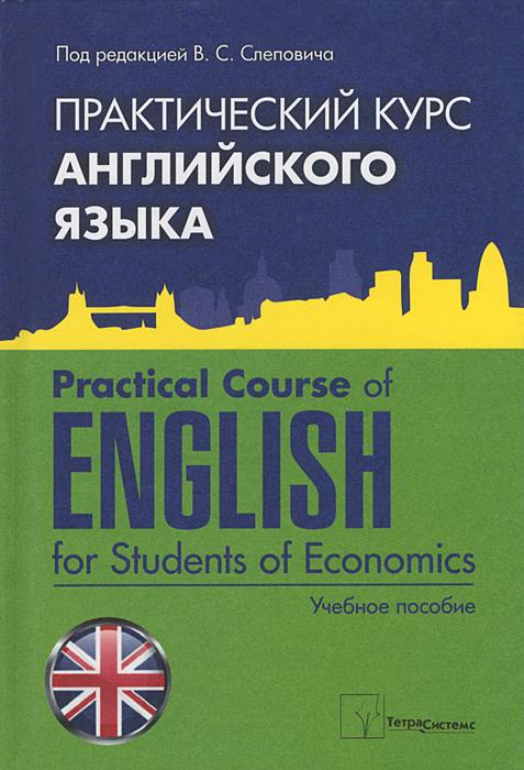 Практический курс английского языка / Practical Course of English for Students of Economics