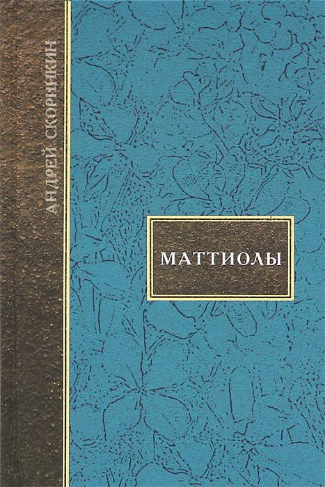 Маттиолы