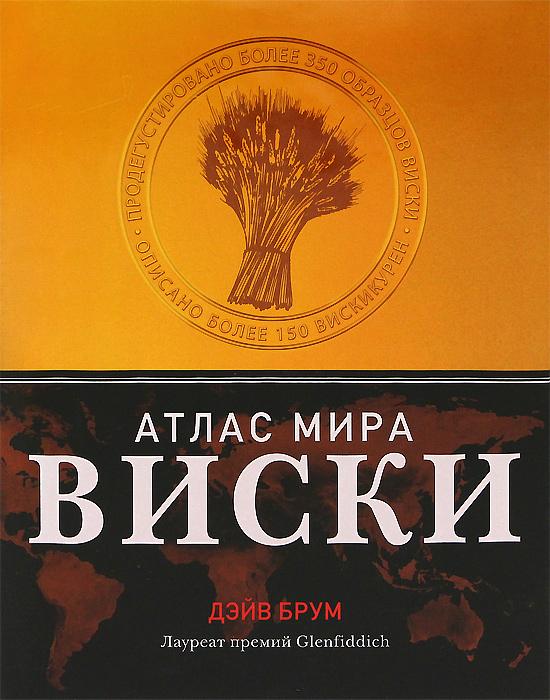Рецензия  на книгу Виски. Атлас мира