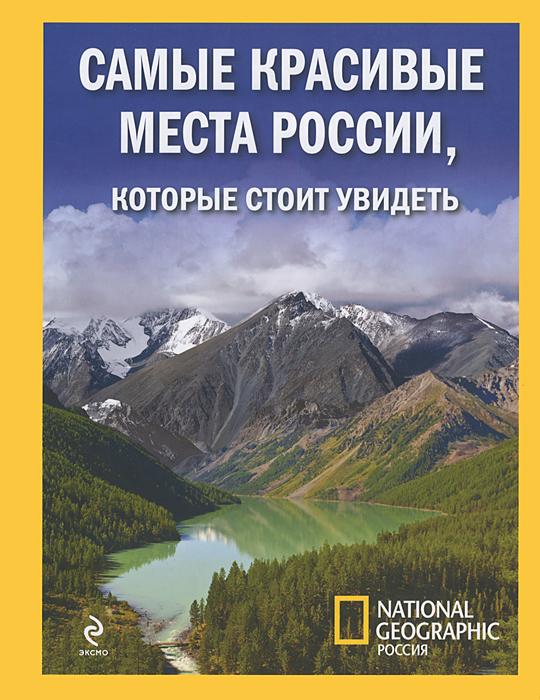 Самые красивые места России, которые стоит увидеть. 16 самых красивых мест России.