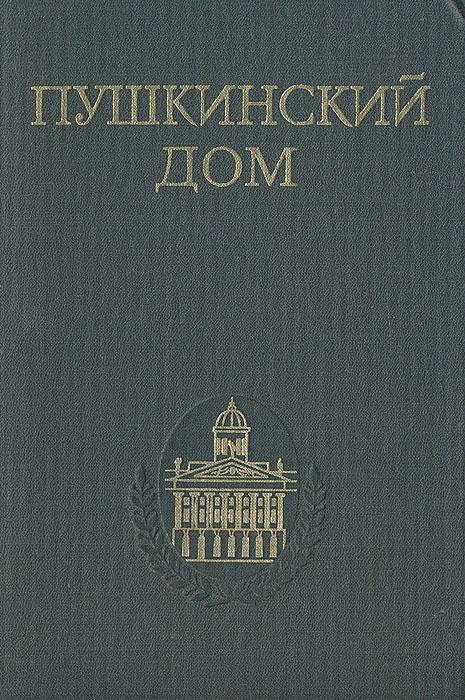 Пушкинский дом. Библиография трудов