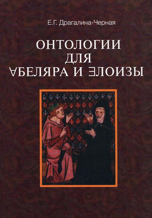 Онтология для Абеляра и Елоизы ( 978-5-7598-0957-9 )