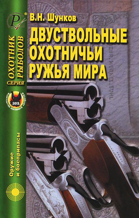 Двуствольные охотничьи ружья мира