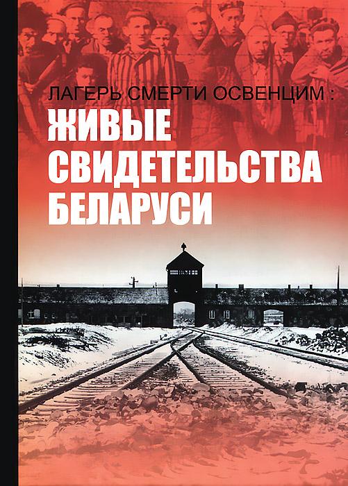 блюдо Санкт-Петербург книги о освенциме читать найти