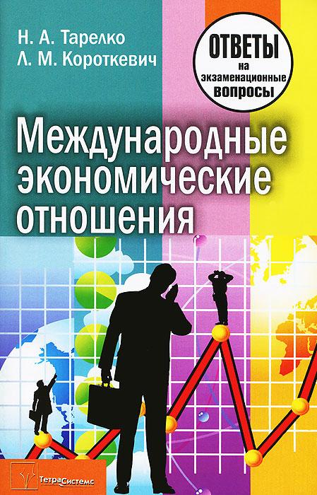 Международные экономические отношения. Ответы на экзаменационные вопросы ( 978-9-85536-315-7 )