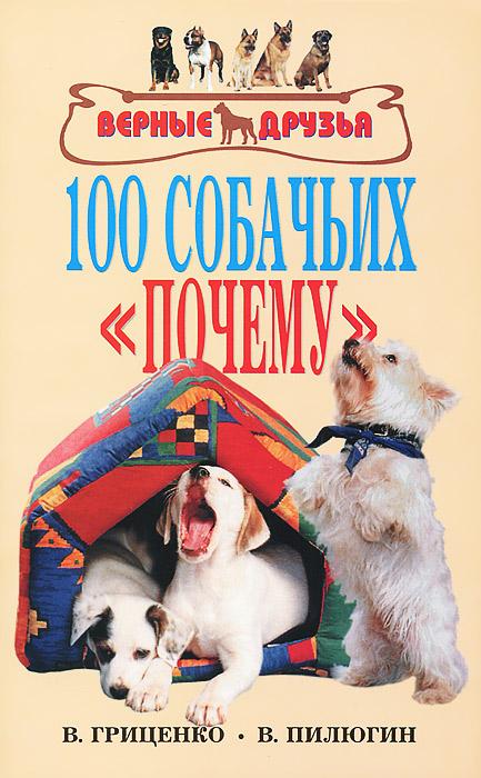 """100 собачьих """"почему"""""""