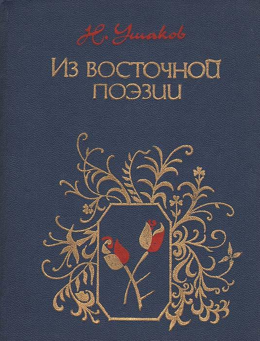 Из восточной поэзии