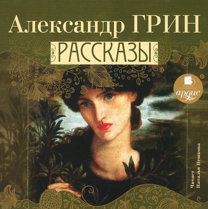 Александр Грин. Рассказы (аудиокнига MP3)