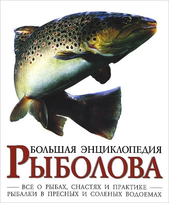 энциклопедия начинающий рыболов