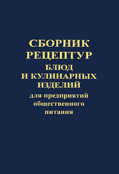 Сборник рецептур блюд и кулинарных изделий для предприятий общественного питания ( 978-5-904283-05-6 )